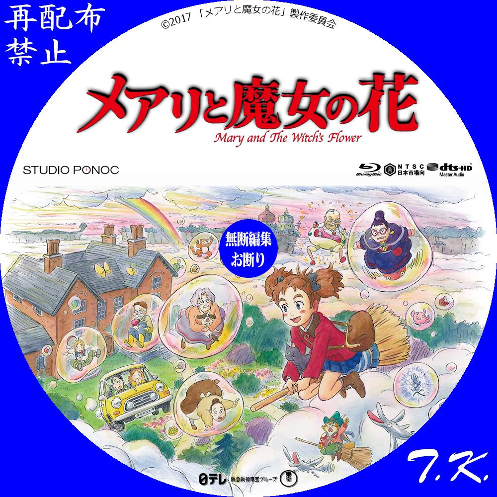 メアリと魔女の花 DVD/BDラベル Part.4 | T.K.のCD DVD BDラベル置き場