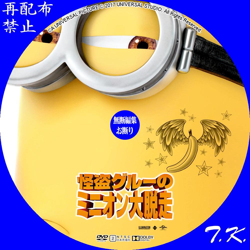 怪盗グルーのミニオン大脱走 DVD/BDラベル