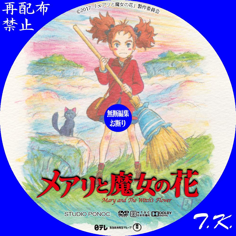 メアリと魔女の花 DVD/BDラベル Part.5 | T.K.のCD DVD BDラベル置き場