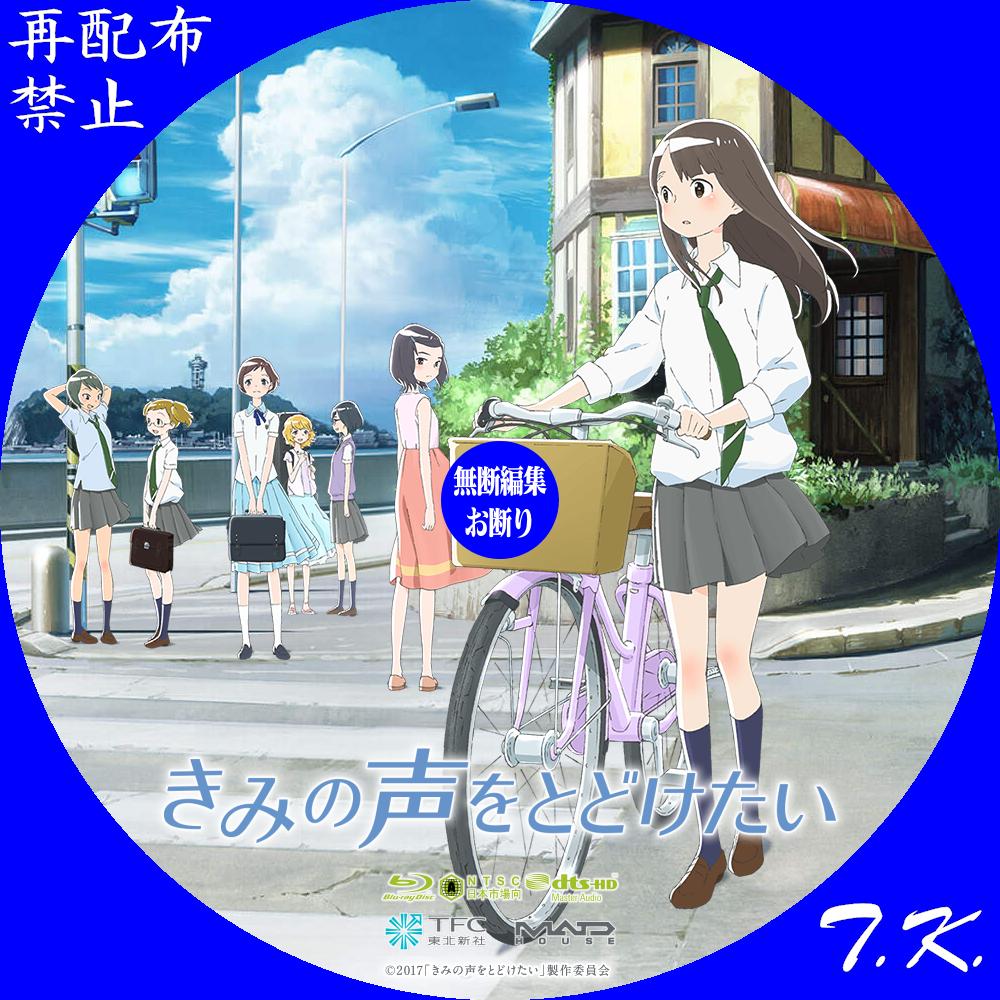 きみの声をとどけたい DVD/BDラベル Part.2