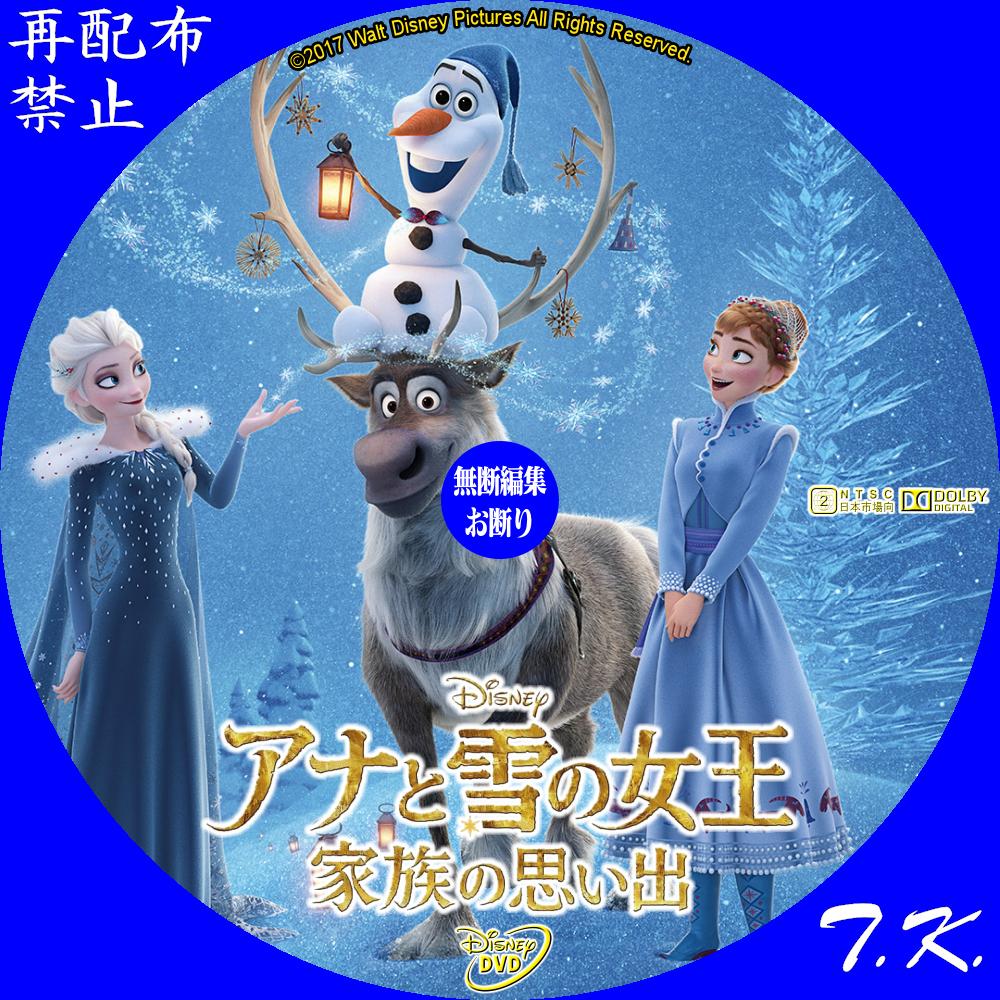 ディズニー アナと雪の女王 家族の思い出 ブルーレイ+DVDセット Blu-ray :4959241772046 ...