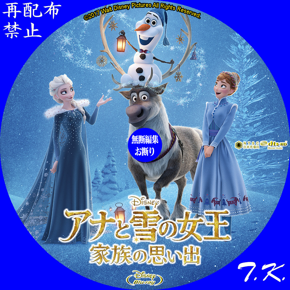 アナと雪の女王/家族の思い出|ブルーレイ・DVD・デジタル配信|ディズニー公式