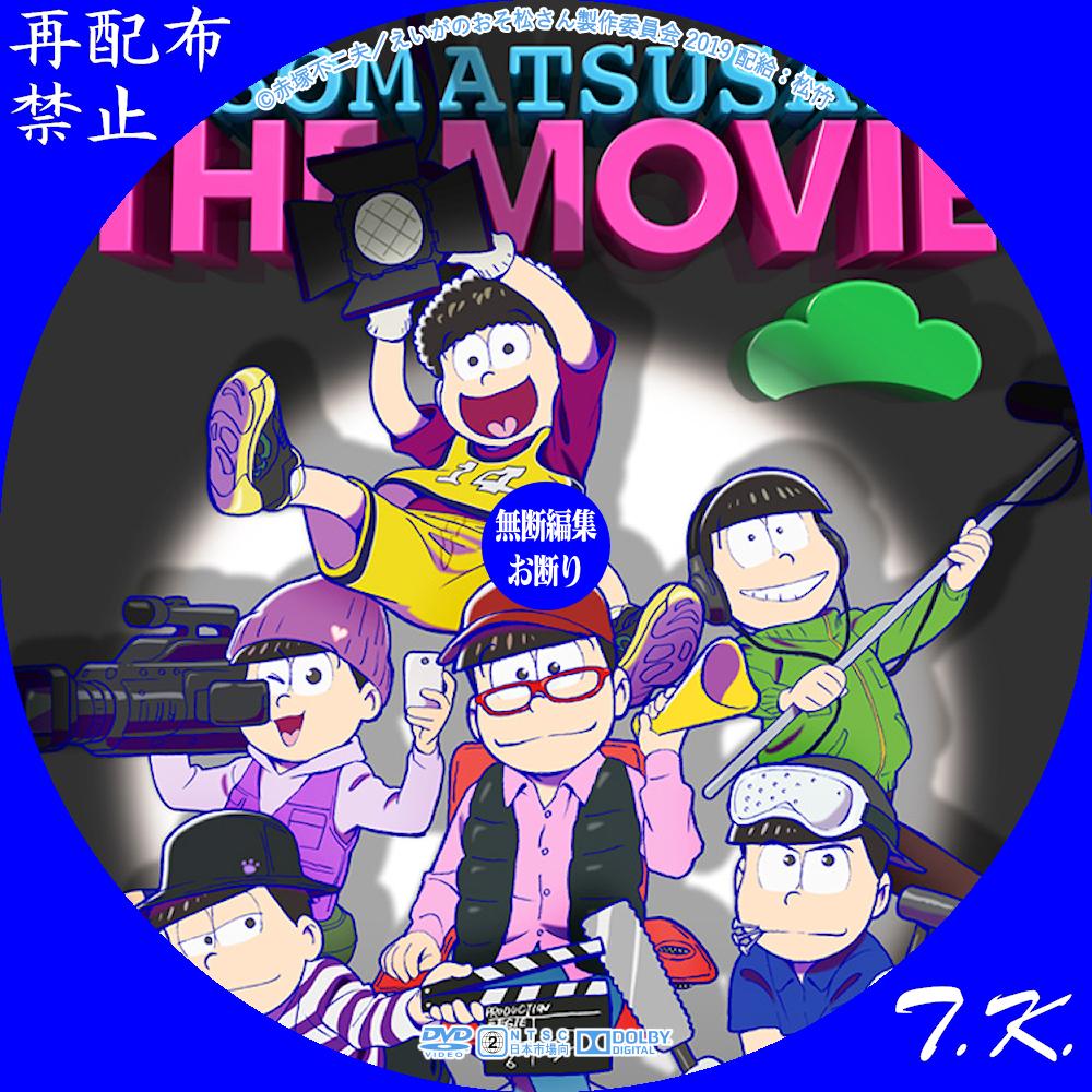 映画 おそ松 さん dvd