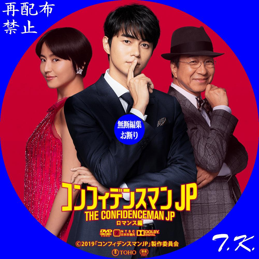 コンフィデンス マン jp 映画