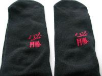 紳士用メッセージ靴下-必勝【ゆうゆうドットコム】