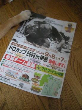 2008京都戦01