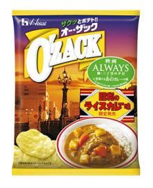 「オー・ザック<昭和のライスカレー味>」