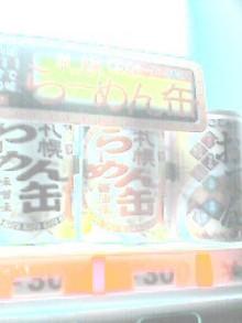 614_らーめん缶!.jpg