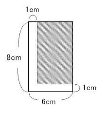 面積問題2