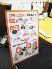 メール配信システム 開発者戯言ブログ-ポスター2