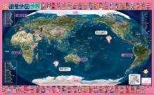 「はっておぼえる衛星地図世界」
