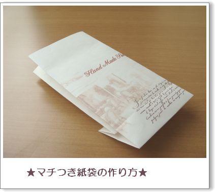 マチつき紙袋の作り方|まゆ★ ... : 折り紙袋の作り方 : 折り紙