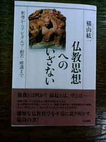 川口英俊のブログ: 「仏教思想へのいざない―釈尊からアビダルマ・般若・唯識まで」