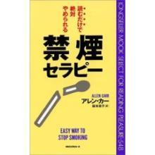 禁煙セラピー―読むだけで絶対やめられる