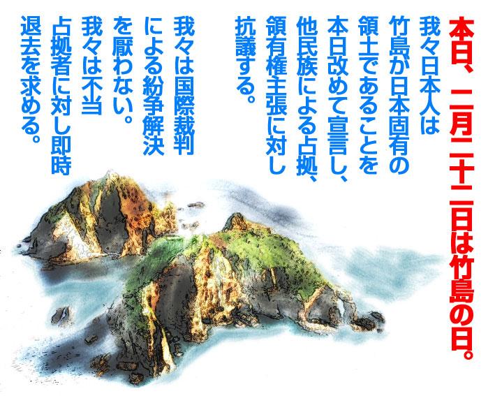 アジアの真実-竹島の日2