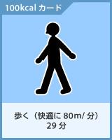 card03_walking