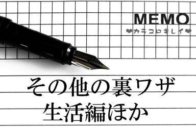カラコロキレイ-その他の裏ワザ★生活編