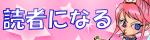 ティンカ代表 加藤みつきのモテ★カワ ラブリーネイル専門 渋谷区代々木のMagic Tink