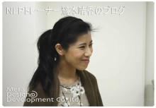 NLP心理学メタデザインデベロプメント一年生スタッフのブログin大阪・肥後橋☆