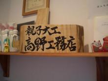 リフォーム 東京 北区 大工の嫁ブログ