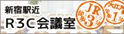東京・横浜に11拠点 新宿・北参道・秋葉原・田町・池袋・信濃町・茅場町・築地・渋谷・横浜館内 格安 セミナールームレ・貸会議室 R3C会議室