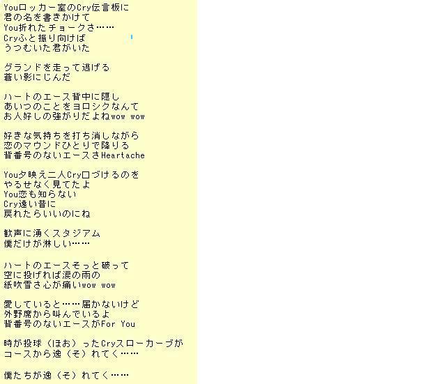 歌詞 タッチ