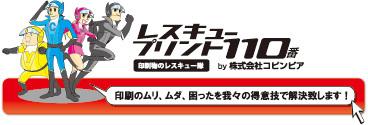 print-110スタッフブログ-レスキュープリントHPバナー