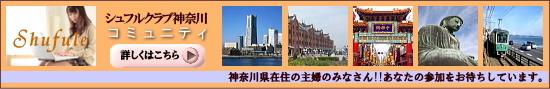 『シュフルクラブ神奈川★コミュニティ』へのご参加をお待ちしています