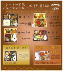 ジローのブログ-お弁当2010