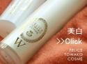君島十和子 愛用化粧品 美白