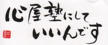 ★心屋仁之助 公式ブログ 「心が 風に、なる」