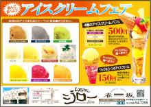 ジローのブログ-aisu2010