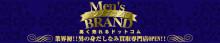 メンズブランド買取ならメンズブランド高く売れるドットコムのブログ