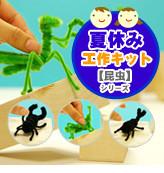 手作り雑貨の楽しさを簡単に CRAFT JAM - クラフトジャム-モールアート 夏休み工作キット昆虫シリーズ