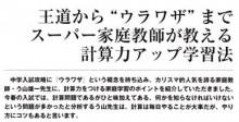 【算数合格トラの巻】☆アメブロ☆-2008-06-30-Keisai-1c.jpg