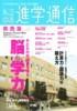 【算数合格トラの巻】☆アメブロ☆-2008-06-30-Hyoushi-mini.jpg
