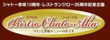 ジローのブログ-syatoaka