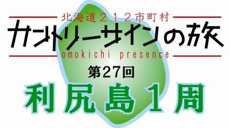思い立ったが吉日! -北海道212市町村カントリーサインの旅--27回ロゴ