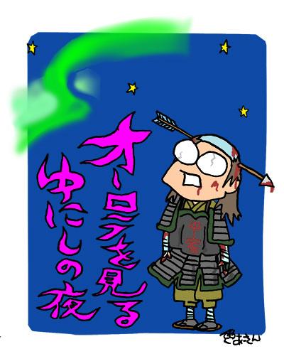 ひばらさんの栃木探訪-ひばらさんの栃木探訪 湯西川 オーロラ