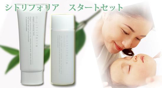 敏感肌の方やお子さんでも安心して使える天然・自然派化粧品のお店 ナチュラルコスメティクスバー-スタートセット