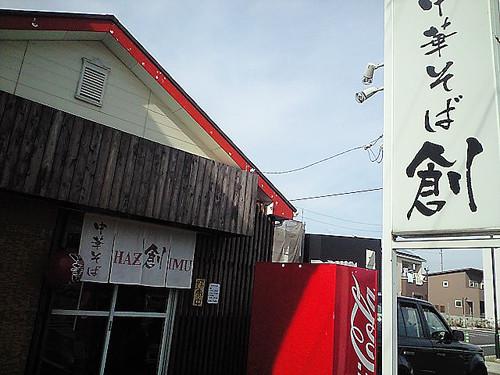 バンブーの拉麺大好き!時々デザイン・・・。-はじむ
