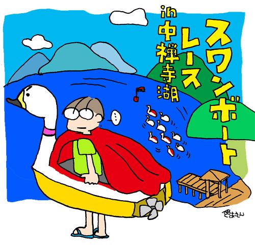 ひばらさんの栃木探訪-ひばらさんの栃木探訪 中禅寺湖 スワン