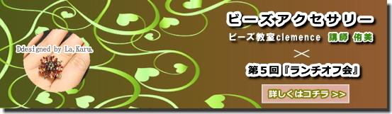 シュフルクラブ 神奈川版 Shufule's style in Kanagawa-ビーズアクセサリーレッスン@川崎 第2段