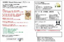 マサキのブログ