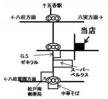 リサイクルショップ&便利屋 生活応援隊 松戸店のブログ-matsudomap
