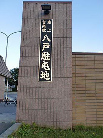 八戸駐屯地の観桜開放 | 「八戸育ちの八戸っこ かわむら」の気ままブログ