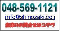 $埼玉県に倉庫が6か所。(株)篠崎運送倉庫