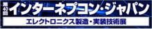 さんらいとの冒険(晃立工業オフィシャルブログ)-第40回インターネプコン・ジャパン