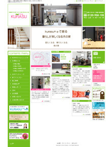 女工務店のガテンなKURASHI