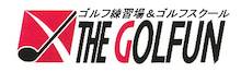 ザ・ゴルファン スタッフ・ブログ